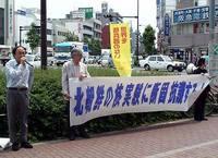 北朝鮮核実験に抗議