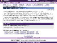 京都市立看護短期大学学生募集停止のHP