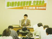 中田過労死裁判を学ぶ