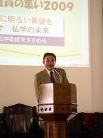京都私学助成をすすめる会