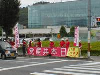 亀岡 共産党女性後援会