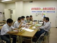 消費税廃止京都各界連絡会
