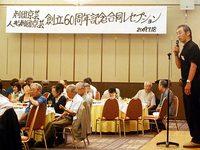 京芸創立60周年記念レセプション