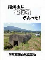 福知山に飛行場があった!