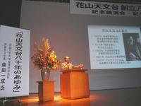 花山天文台80年記念講演会