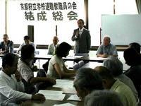 府立学校退職教職員の会