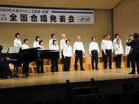 日本のうたごえ祭典開幕