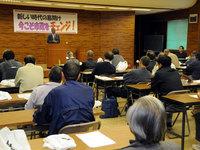 綾部民主市政の会学習会