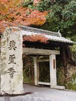 京都紅葉興聖寺20091118