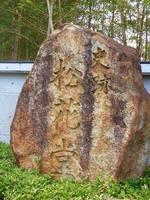 京都紅葉松花堂庭園20091118