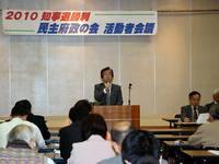 民主府政の会活動者会議