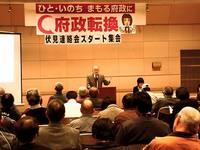 民主府政の会