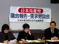 京田辺市議団議会報告