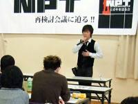 NPT再検討会議に青年を送る会