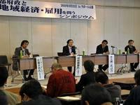 京都府政と地域経済・雇用を問うシンポ