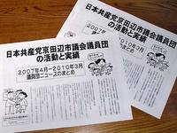 共産党京田辺市議団「活動と実績」