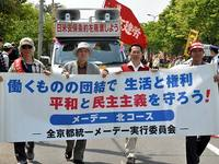 全京都統一メーデー大会