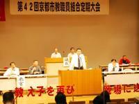 市教組定期大会