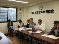 西京革新懇総会