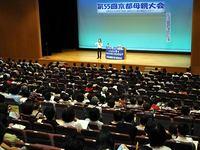 京都母親大会