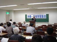 沖縄・安保学習集会