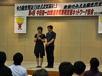 中田衛一22歳過労死裁判支援ネット