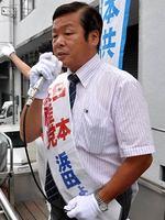浜田よしゆき候補