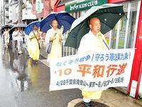 核廃絶、僧侶平和行進