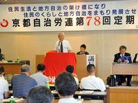 自治労連定期大会