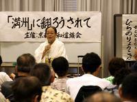 第30回平和のための京都の戦争展