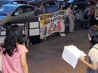 慰安婦問題宣伝署名