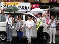 京田辺市議団街頭宣伝