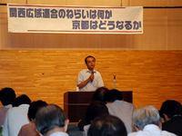 関西広域連合学習会