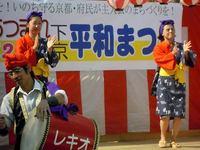 下京平和まつり