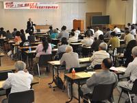 働き方を見直す京都9月集会