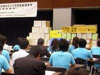 司法修習生に対する給費制維持を求める50万署名提出集会