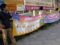 京都医労連要請