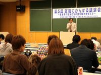 就職に関する講演会