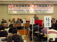京都市職労定期大会