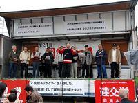 第21回京都国鉄まつり