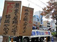 京都農民連TPP反対宣伝