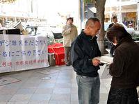 地デジ移行とアナログ停止の延期を求める署名