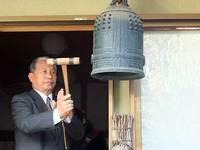 平和の鐘をつく会