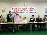 消費税をなくす京都の会総会