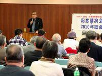 伏見革新懇結成30周年記念講演会・2010年総会