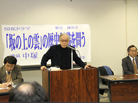 NHKドラマ『坂の上の雲』の歴史認識を問う