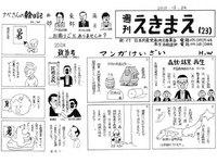 マンガチラシ「週刊えきまえ」