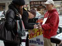 「消費税増税を許さない」宣伝