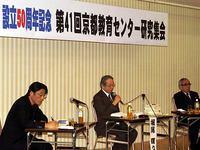 京都教育センター50周年記念研究集会