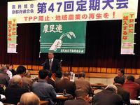 農民組合京都府連合会定期大会